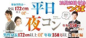 【茨城県その他のプチ街コン】街コンmap主催 2016年10月28日