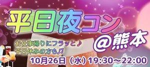 【熊本のプチ街コン】街コンmap主催 2016年10月26日