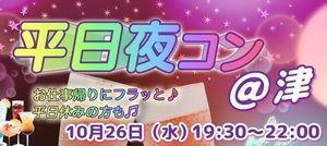 【三重県その他のプチ街コン】街コンmap主催 2016年10月26日