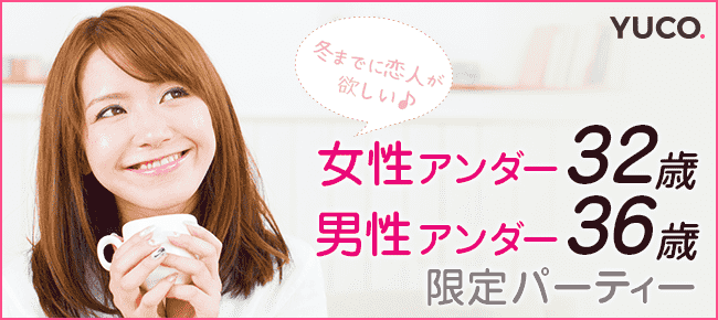 【梅田の婚活パーティー・お見合いパーティー】ユーコ主催 2016年10月7日