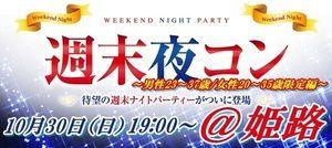 【姫路のプチ街コン】街コンmap主催 2016年10月30日