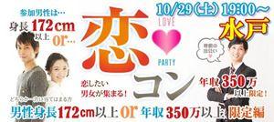 【水戸のプチ街コン】街コンmap主催 2016年10月29日