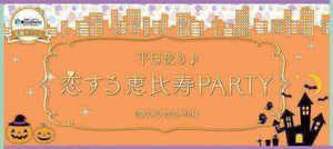 【恵比寿の恋活パーティー】街コンジャパン主催 2016年10月26日