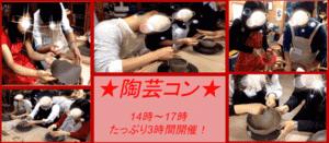 【大阪府その他のプチ街コン】株式会社アズネット主催 2016年10月30日