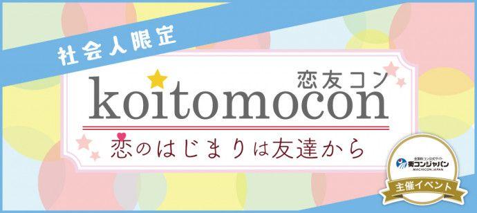 【川崎のプチ街コン】街コンジャパン主催 2016年9月10日