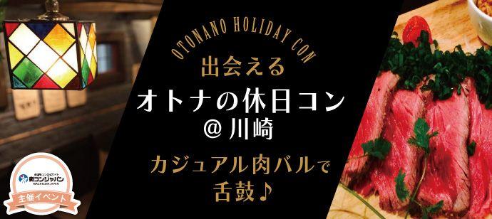【川崎のプチ街コン】街コンジャパン主催 2016年10月29日