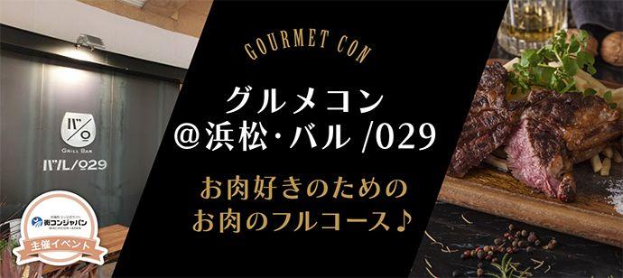 【浜松のプチ街コン】街コンジャパン主催 2016年10月16日