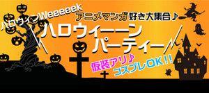 【河原町の恋活パーティー】LINEXT主催 2016年10月30日