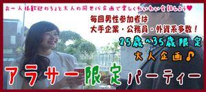 【梅田の恋活パーティー】Luxury Party主催 2016年10月23日