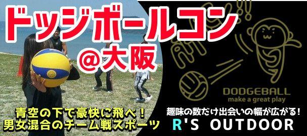 【大阪府その他のプチ街コン】R`S kichen主催 2016年9月11日