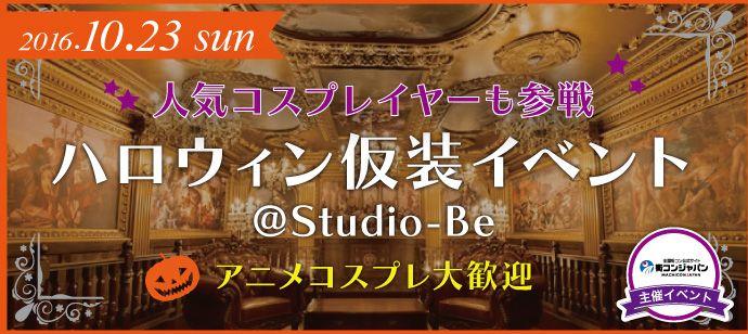 【東京都その他の恋活パーティー】街コンジャパン主催 2016年10月23日