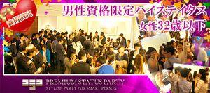 【銀座の恋活パーティー】株式会社フュージョンアンドリレーションズ主催 2016年10月21日