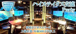 【恵比寿の恋活パーティー】株式会社フュージョンアンドリレーションズ主催 2016年10月23日