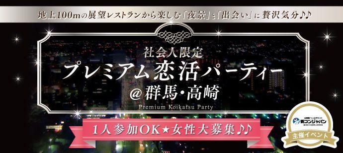 【高崎の恋活パーティー】街コンジャパン主催 2016年9月19日