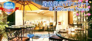 【恵比寿の恋活パーティー】株式会社フュージョンアンドリレーションズ主催 2016年10月26日
