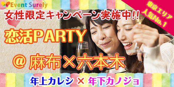 【六本木の恋活パーティー】Surely株式会社主催 2016年10月1日
