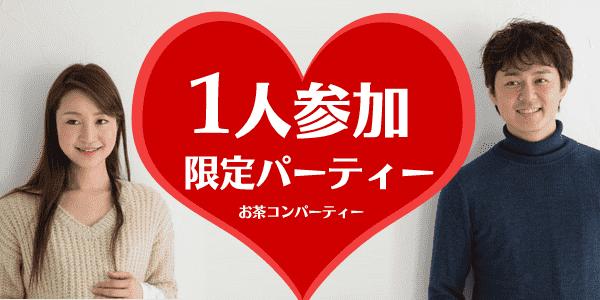 【梅田の恋活パーティー】オリジナルフィールド主催 2016年9月26日