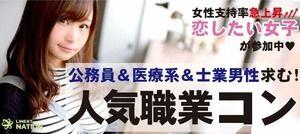 【静岡のプチ街コン】LINEXT主催 2016年10月23日