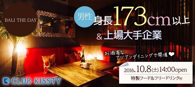 【名古屋市内その他の恋活パーティー】クラブキスティ―主催 2016年10月8日