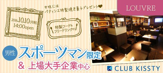 【名古屋市内その他の恋活パーティー】クラブキスティ―主催 2016年10月10日