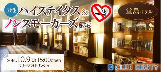 【堂島の婚活パーティー・お見合いパーティー】クラブキスティ―主催 2016年10月9日