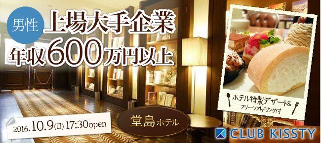 【堂島の恋活パーティー】クラブキスティ―主催 2016年10月9日