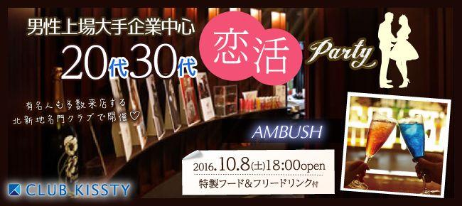 【大阪府その他の恋活パーティー】クラブキスティ―主催 2016年10月8日