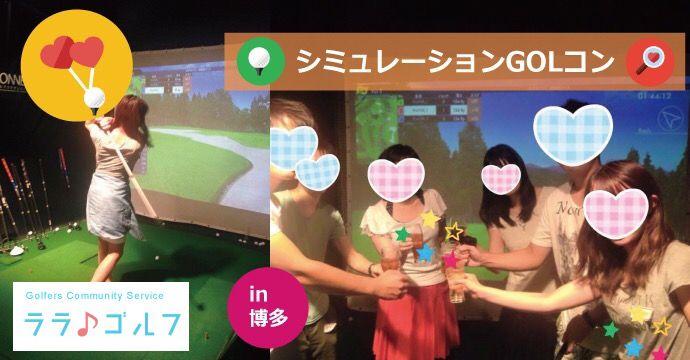 【東京都その他のプチ街コン】ララゴルフ主催 2016年9月28日