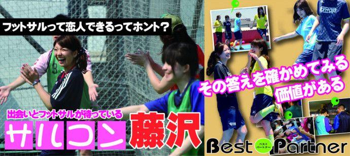 【藤沢のプチ街コン】ベストパートナー主催 2016年10月15日