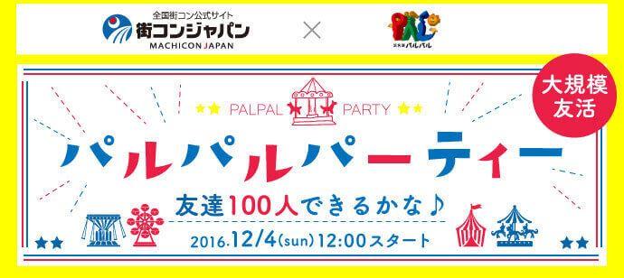 【浜松の恋活パーティー】街コンジャパン主催 2016年12月4日