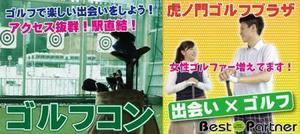 【東京都その他のプチ街コン】ベストパートナー主催 2016年10月22日