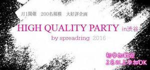 【渋谷の恋活パーティー】エグジット株式会社主催 2016年10月22日
