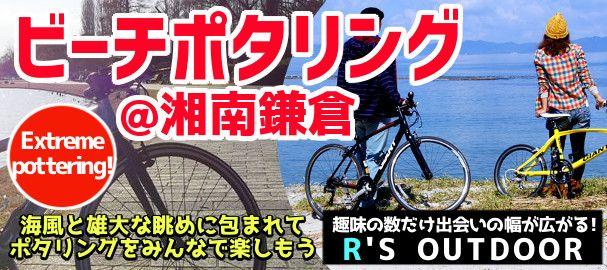 【神奈川県その他のプチ街コン】R`S kichen主催 2016年9月25日