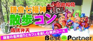【鎌倉のプチ街コン】ベストパートナー主催 2016年10月23日