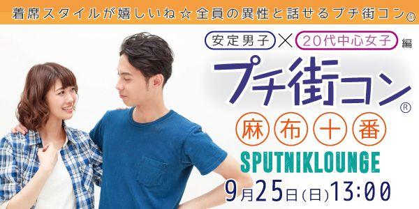 【東京都その他のプチ街コン】e-venz(イベンツ)主催 2016年9月25日