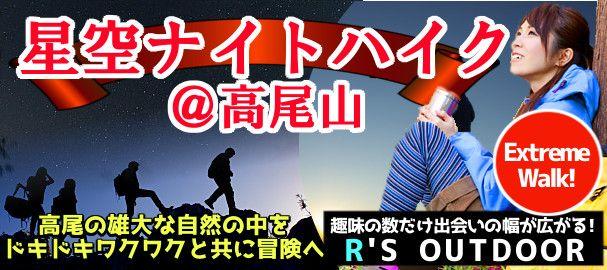 【東京都その他のプチ街コン】R`S kichen主催 2016年9月10日
