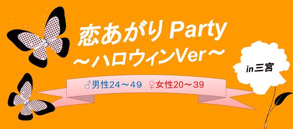 【三宮・元町の恋活パーティー】株式会社アズネット主催 2016年10月24日