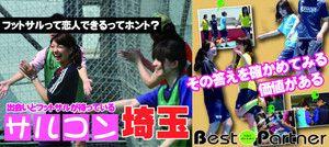【浦和のプチ街コン】ベストパートナー主催 2016年10月23日