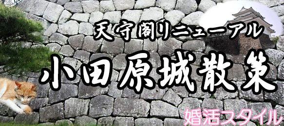【神奈川県その他のプチ街コン】株式会社スタイルリンク主催 2016年9月22日