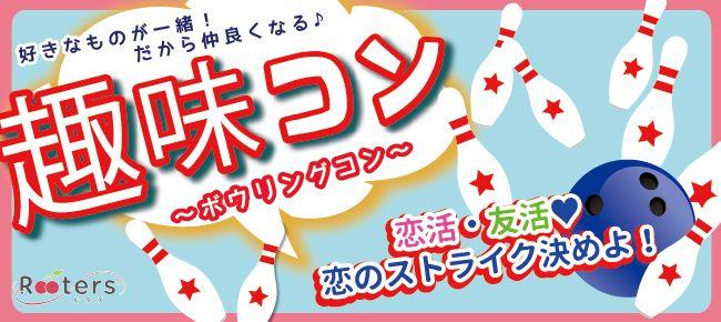 【梅田のプチ街コン】Rooters主催 2016年10月2日