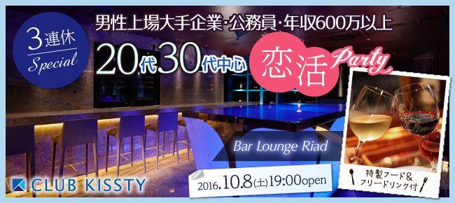【東京都その他の恋活パーティー】クラブキスティ―主催 2016年10月8日