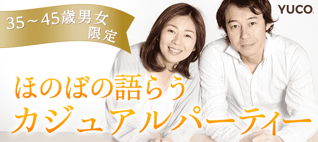 【渋谷の婚活パーティー・お見合いパーティー】Diverse(ユーコ)主催 2016年9月11日