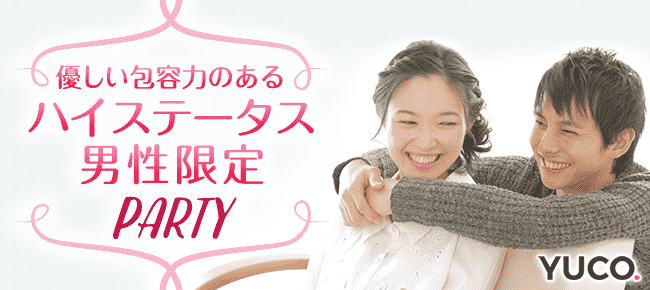 【横浜市内その他の婚活パーティー・お見合いパーティー】ユーコ主催 2016年9月10日