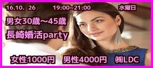 【長崎の婚活パーティー・お見合いパーティー】株式会社LDC主催 2016年10月26日