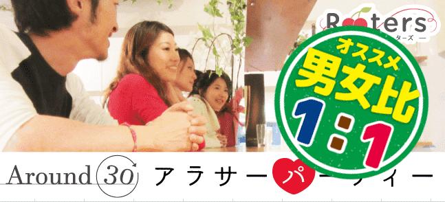【横浜市内その他の恋活パーティー】Rooters主催 2016年10月4日