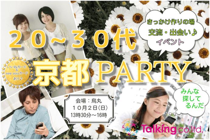 【烏丸の婚活パーティー・お見合いパーティー】株式会社トーキング主催 2016年10月2日