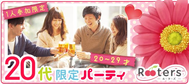 【表参道の恋活パーティー】株式会社Rooters主催 2016年10月4日