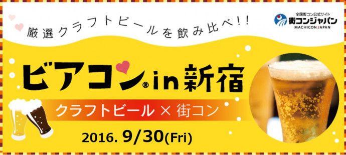 【新宿の恋活パーティー】街コンジャパン主催 2016年9月30日