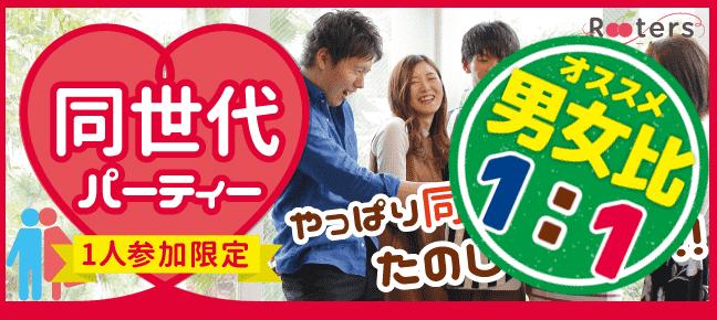 【福岡県その他の恋活パーティー】株式会社Rooters主催 2016年10月7日