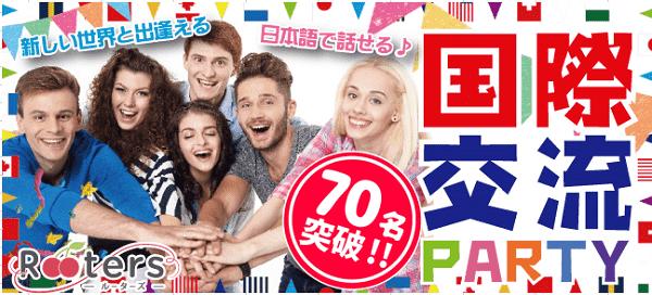 【堂島の恋活パーティー】株式会社Rooters主催 2016年10月8日